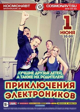 1 июня 2016 г. - Приключения Электроников