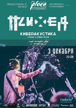 03 декабря 2016 г. - ПСИХЕЯ