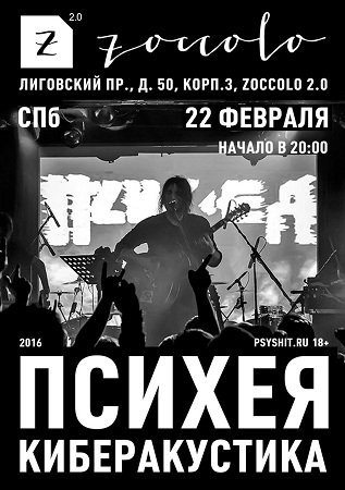 22 февраля 2016 г. - ПСИХЕЯ