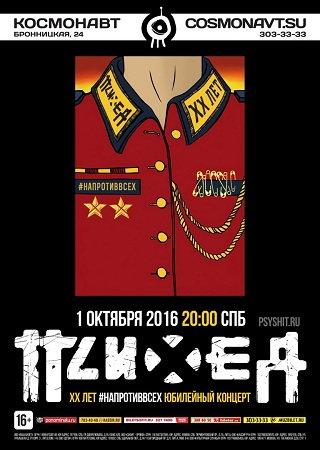 01 октября 2016 г. - ПСИХЕЯ