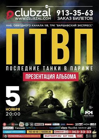 05 ноября 2016 г. - П.Т.В.П.