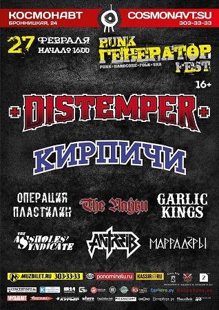 27 февраля 2016 г. - Punk Генератор Fest