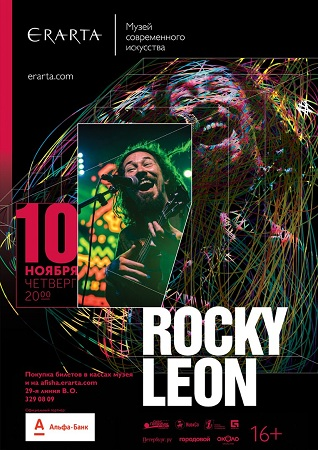 10 ноября 2016 г. - ROCKY LEON