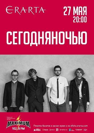 27 мая 2016 г. - СЕГОДНЯНОЧЬЮ