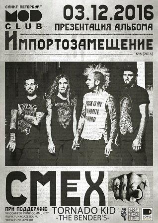 03 декабря 2016 г. - СМЕХ