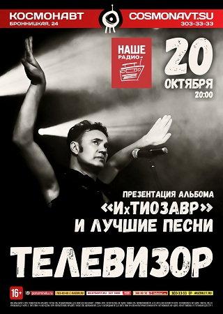 20 октября 2016 г. - ТЕЛЕВИЗОР