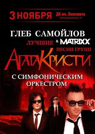03 ноября 2016 г. - Глеб Самойлов