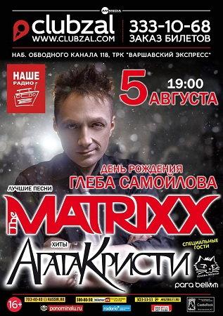 5 августа 2016 г. - Глеб Самойлоff & The Matrixx