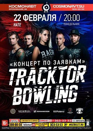 22 февраля 2016 г. - Tracktor Bowling