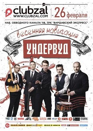 26 февраля 2016 г. - УНДЕРВУД