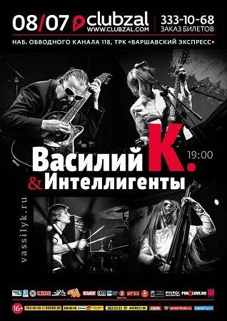 8 июля 2016 г. - Василий К. & Интеллигенты