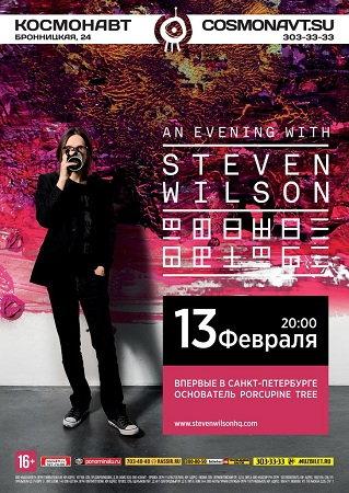 13 февраля 2016 г. - Steven Wilson