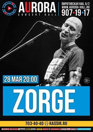 28 мая 2016 г. - Zorge
