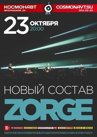 23 октября 2016 г. - Zorge