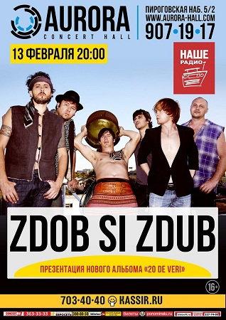 13 февраля 2016 г. - ZDOB SI ZDUB