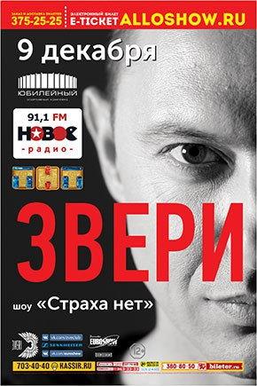 09 декабря 2016 г. - ЗВЕРИ