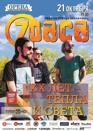 21 октября 2017 г. - 7Раса