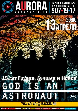 13 апреля 2017 г. - God Is An Astronaut