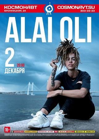 02 декабря 2017 г. - Alai Oli
