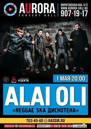 01 мая 2017 г. - Alai Oli