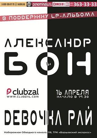 16 апреля 2017 г. - Александр Бон