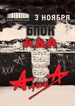 03 ноября 2017 г. - АЛИСА