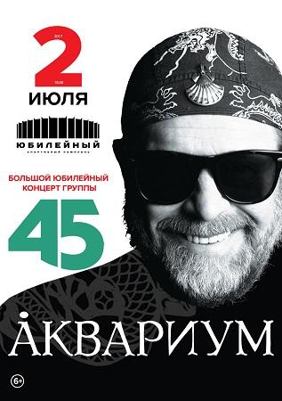 02 июля 2017 г. - АКВАРИУМ
