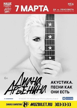 07 марта 2017 г. - Диана Арбенина