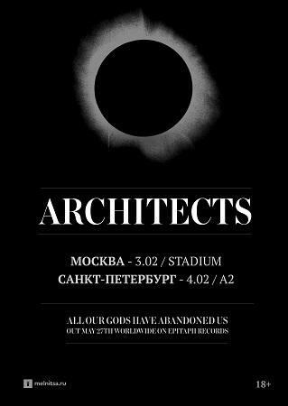 04 февраля 2017 г. - Architects