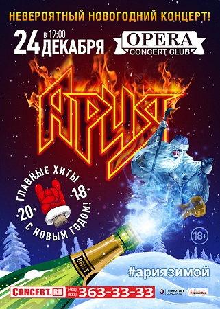 24 декабря 2017 г. - АРИЯ