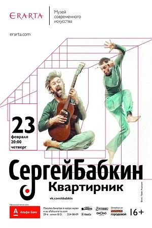 23 февраля 2016 г. - Сергей Бабкин
