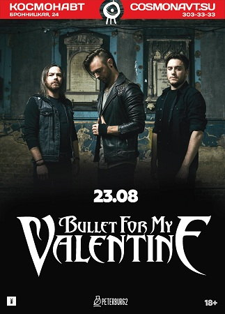 23 августа 2017 г. - Bullet For My Valentine