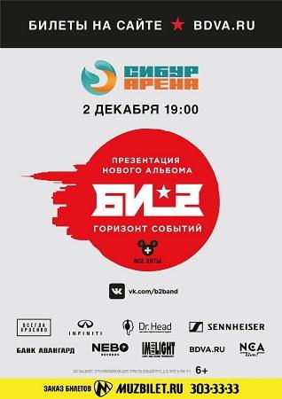 02 декабря 2017 г. - БИ-2