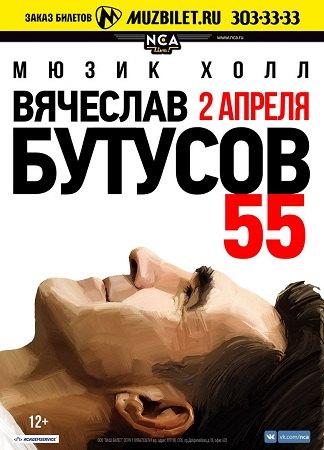 02 апреля 2017 г. - Вячеслав Бутусов