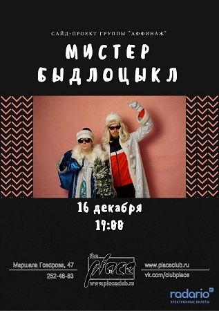 16 декабря 2017 г. - Мистер Быдлоцыкл