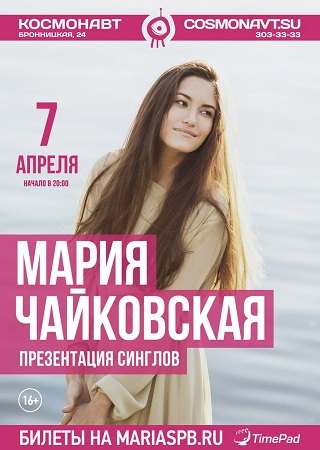 07 апреля 2017 г. - Мария Чайковская