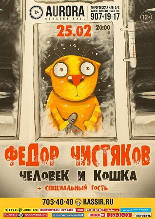 25 февраля 2017 г. - ФЁДОР ЧИСТЯКОВ