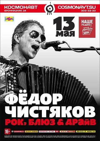 13 мая 2017 г. - Федор Чистяков