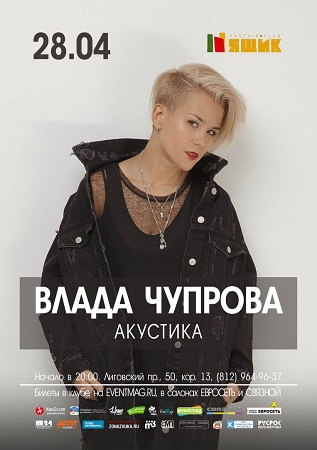 28 апреля 2017 г. - Влада Чупрова