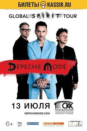 13 июля 2017 г. - DEPECHE MODE
