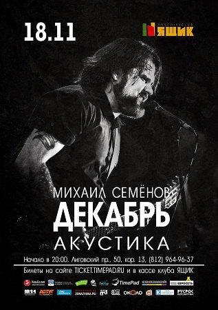 18 ноября 2017 г. - Михаил Семёнов