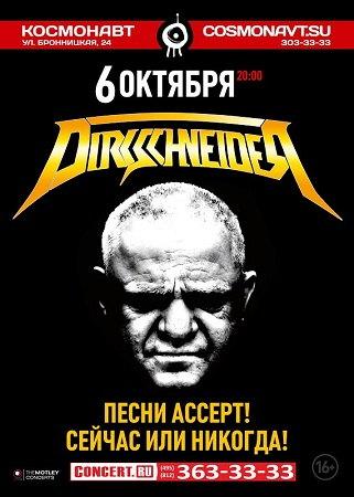06 октября 2017 г. - DIRKSCHNEIDER