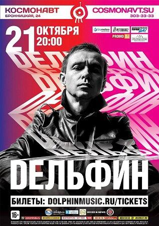 21 октября 2017 г. - ДЕЛЬФИН