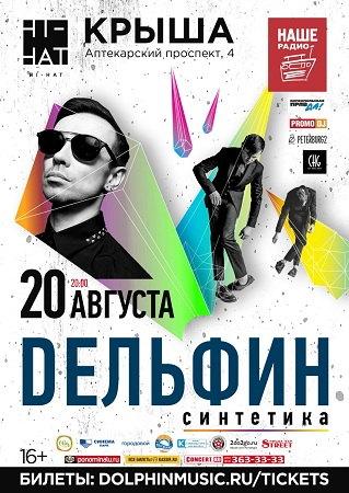 20 августа 2017 г. - ДЕЛЬФИН