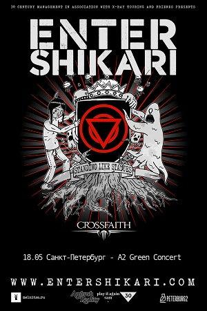 18 мая 2017 г. - Enter Shikari