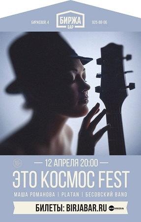 12 апреля 2017 г. - ЭТО КОСМОС FEST