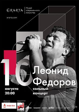 10 августа 2017 г. - Леонид Фёдоров