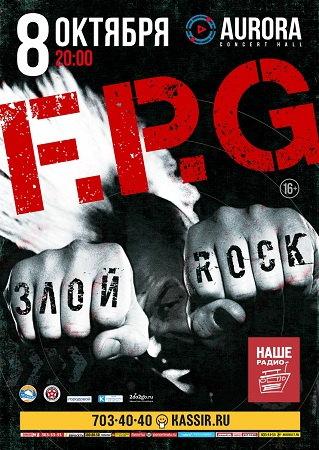 08 октября 2017 г. - F.P.G.