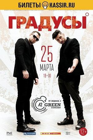 25 марта 2017 г. - ГРАДУСЫ