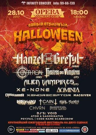 28 октября 2017 г. - Фестиваль «Самый страшный Halloween 2017»